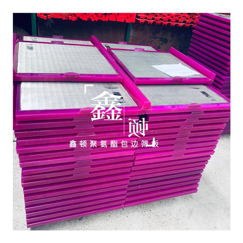 聚氨酯不銹鋼條縫篩板實體廠聯系方式