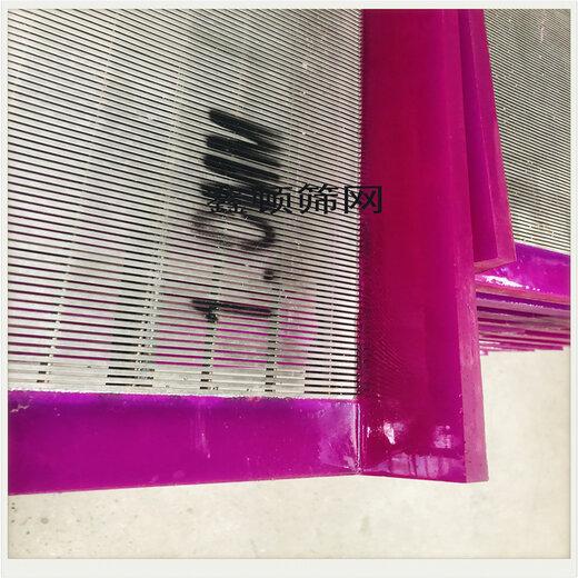 聚氨酯包邊條縫篩板鑫頓公司脫水效果好