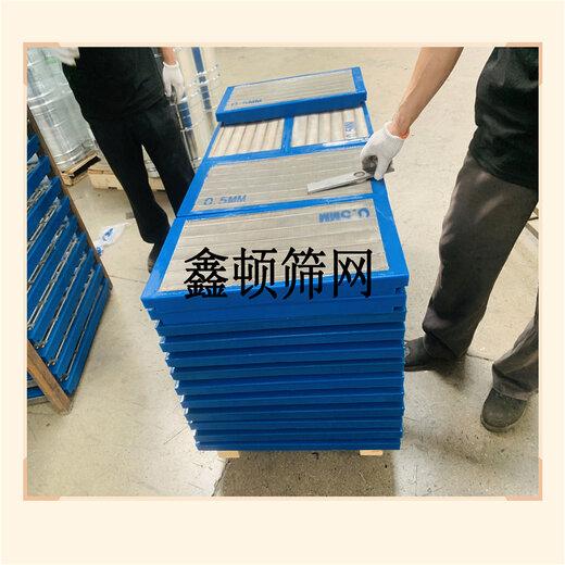 聚氨酯包邊不銹鋼篩板實體廠批發零售
