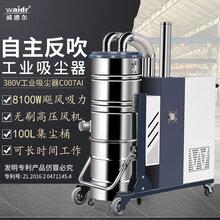 威德爾100L大容量工業吸塵器C007AI自動反吹過濾器圖片