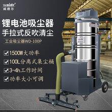 威德爾充電工業吸塵器WD-100推薦吸力大的吸塵器圖片