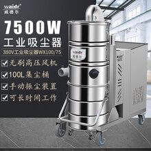 威德爾工業吸塵器WX100/75黑龍江哈爾濱鑄造車間用圖片