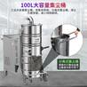 喷漆车间吸尘器模具加工吸塑料粒大口径工业吸尘器WX100/75