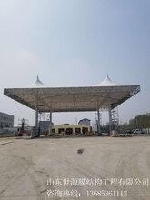 膜结构加油站/张拉膜结构阳光房