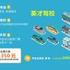 郑州驾考夏季练车选对驾校是关键