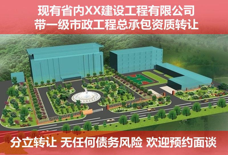 温州二级电力总承包资质转让整体收购