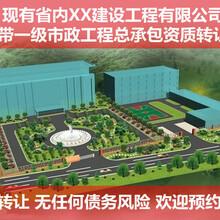 溫州一級電力總承包資質建筑企業轉讓資訊圖片