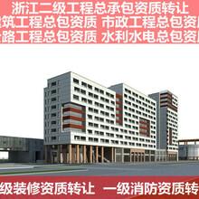 宁波建筑施工资质公司转让流程图片