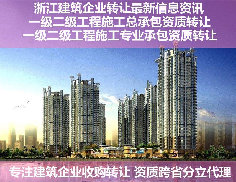嘉興房建資質轉讓一手價格