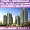 浙江建筑资质转让收购