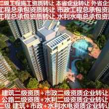 宁波一级防水防腐保温工程资质整体转让图片