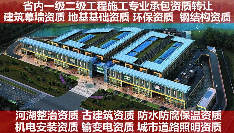 温州钢结构施工资质转让企业报价