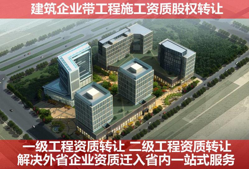 浙江杭州地基基礎資質轉讓跨省分立