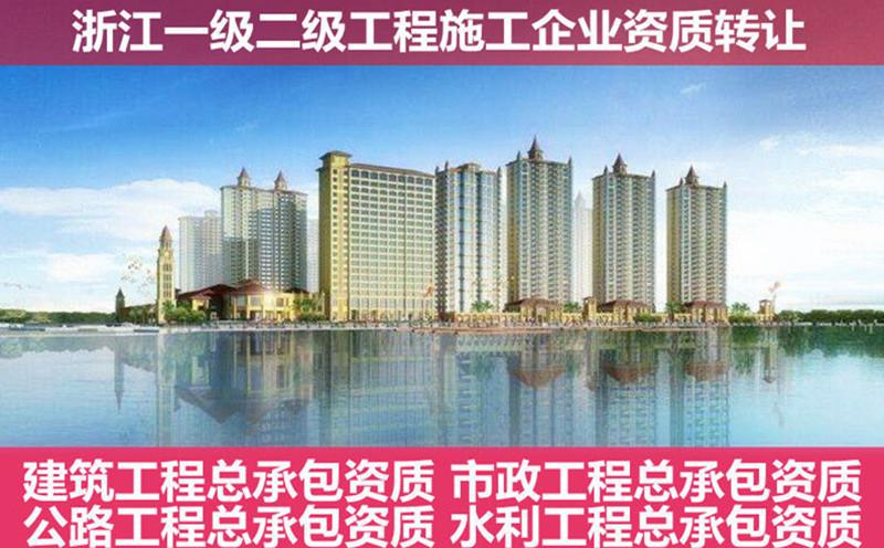 浙江杭州防水防腐保溫施工資質轉讓收購股權