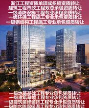 寧波一級建筑幕墻施工資質公司轉讓細節圖片