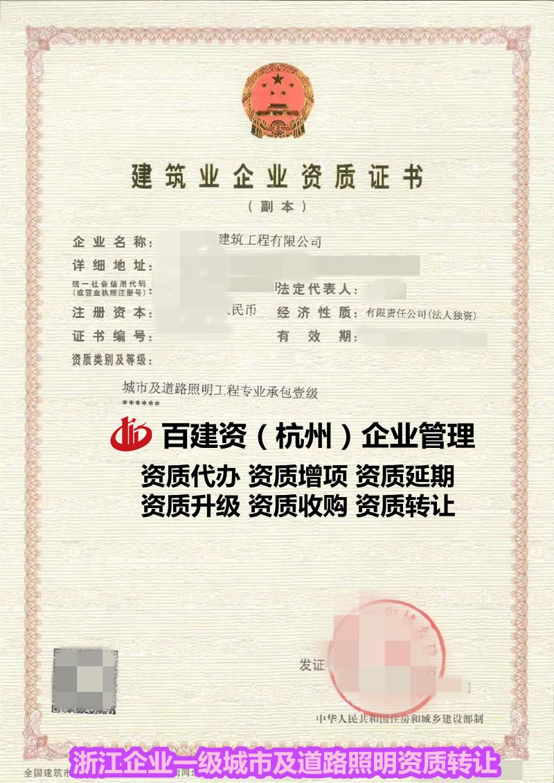 浙江杭州二級公路工程資質轉讓區別