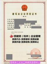 宁波消防工程施工资质转让欢迎咨询图片