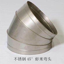 佛山加工不锈钢管道螺旋风管45度弯头规格齐全