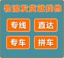 深圳坪山到贛州專線物流17米5平板車直達拉貨運輸圖片