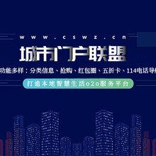 地方门户网站加盟摆脱中年困境,撬动县城百万级生意
