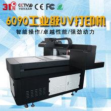 UV打印机_专业快速—[特价批发]_总代直销—31度个性定制