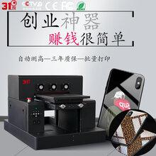 UV打印机_总代直销—[特价批发]_批量印刷—31度科技图片