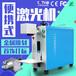 31度便攜式激光打標機/雕刻機_小型金屬廣告刻字_速度快_精度高