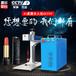 31度分体式激光打标机/雕刻机_小型金属广告刻字_速度快_精度高