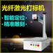 31度桌面式激光打标机/雕刻机自动金属光纤打标机定制可乐刻字