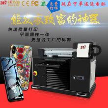 手机壳制作设备浮雕镜面A3小型彩印机万能平板亚克力圆柱uv打印机