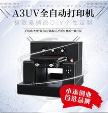31度嘉善小型手機殼打印機UV打印機工廠直銷