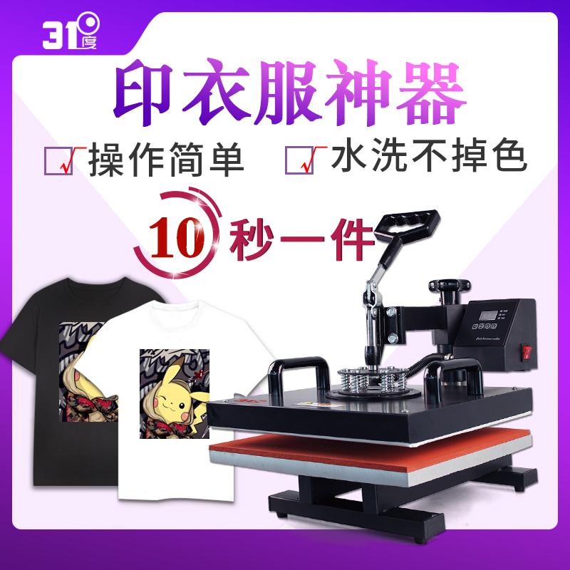 下城区31度印衣服机器热转印机器厂家直销