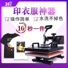 下城區31度印衣服機器熱轉印機器廠家直銷