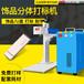 31度光纤激光金属打标机手机壳铭牌可乐定制机器