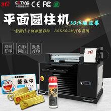 香港台湾中小型uv打印机图片