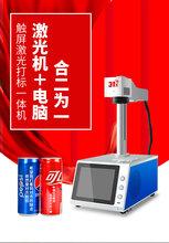 全自动小型激光雕刻机激光打标机创业小项目图片