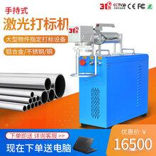 31度黑龍江小型光纖激光雕刻機全自動打印金屬機子圖片