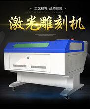 31度激光雕刻機蚌埠激光打標機廠家圖片