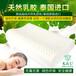 泰国乳胶枕泰国进口高低平面乳胶枕