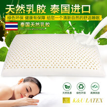 泰国K&U进口乳胶枕标准枕国王枕图片
