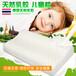泰国K&U进口乳胶枕儿童枕
