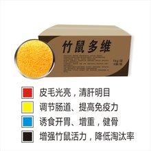 竹鼠维生素预混料饲料添加剂防止脱毛清热解毒
