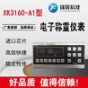 鑫源XK3160-A搅拌站配料机外加剂称重仪表