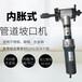 管道坡口機規格型號內漲式手提坡口機價格冷切割管子倒角機
