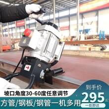 鋼板移動式銑邊機手提SKF-15平板銑邊機廠家6圖片