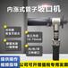 专线直达厂区y型内涨式坡口机操作流程简单2