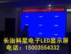 長治本地LED顯示屏/LED電子屏/液晶拼接屏批發安裝維修