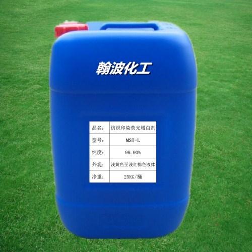 荧光增白剂MST纺织印染荧光增白剂MST