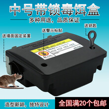 重慶墨航科技有限公司專業滅鼠專業滅蟑螂滅蚊蠅圖片