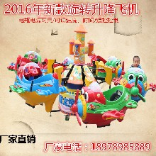江西赣州广场儿童电瓶6座旋转升降飞车12座小飞鱼升降飞机木马厂家报价多少